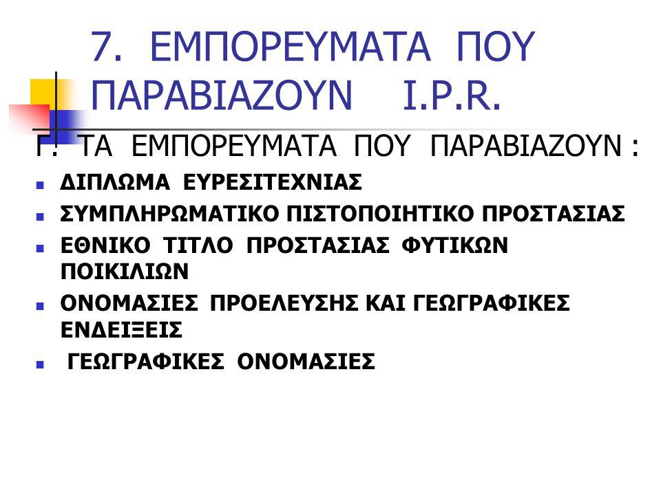 7. ΕΜΠΟΡΕΥΜΑΤΑ ΠΟΥ ΠΑΡΑΒΙΑΖΟΥΝ I.P.R.