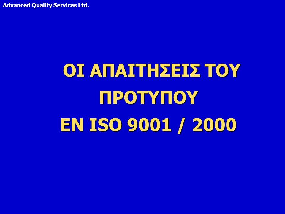 ΟΙ ΑΠΑΙΤΗΣΕΙΣ ΤΟΥ ΠΡΟΤΥΠΟΥ ΕΝ ISO 9001 / 2000