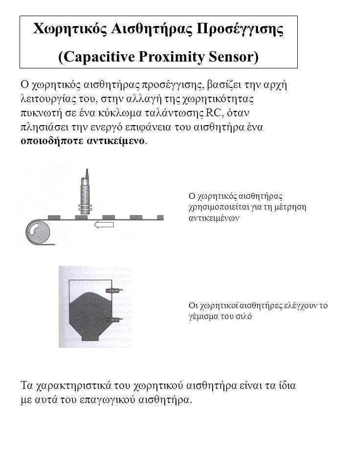 Χωρητικός Αισθητήρας Προσέγγισης (Capacitive Proximity Sensor)
