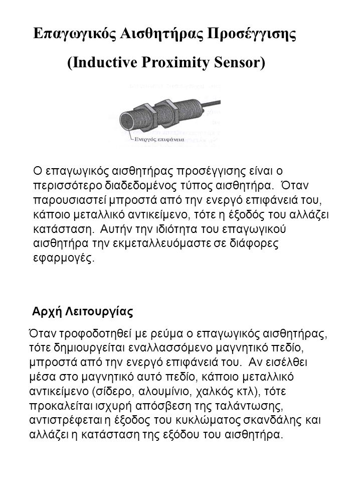 Επαγωγικός Αισθητήρας Προσέγγισης (Inductive Proximity Sensor)