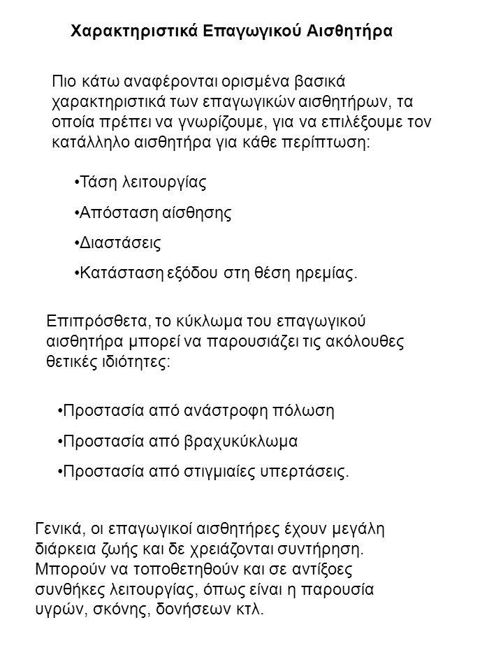 Χαρακτηριστικά Επαγωγικού Αισθητήρα