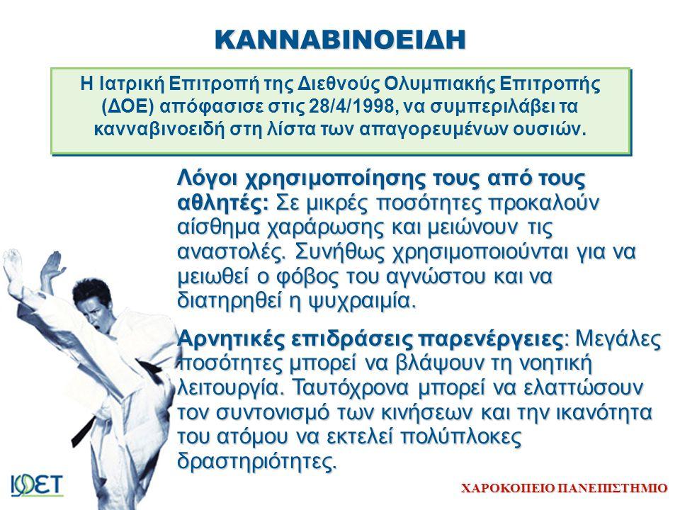 ΚΑΝΝΑΒΙΝΟΕΙΔΗ