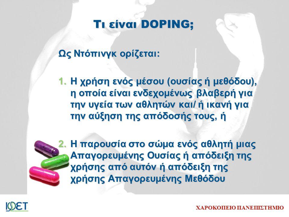Τι είναι DOPING; Ως Ντόπινγκ ορίζεται: