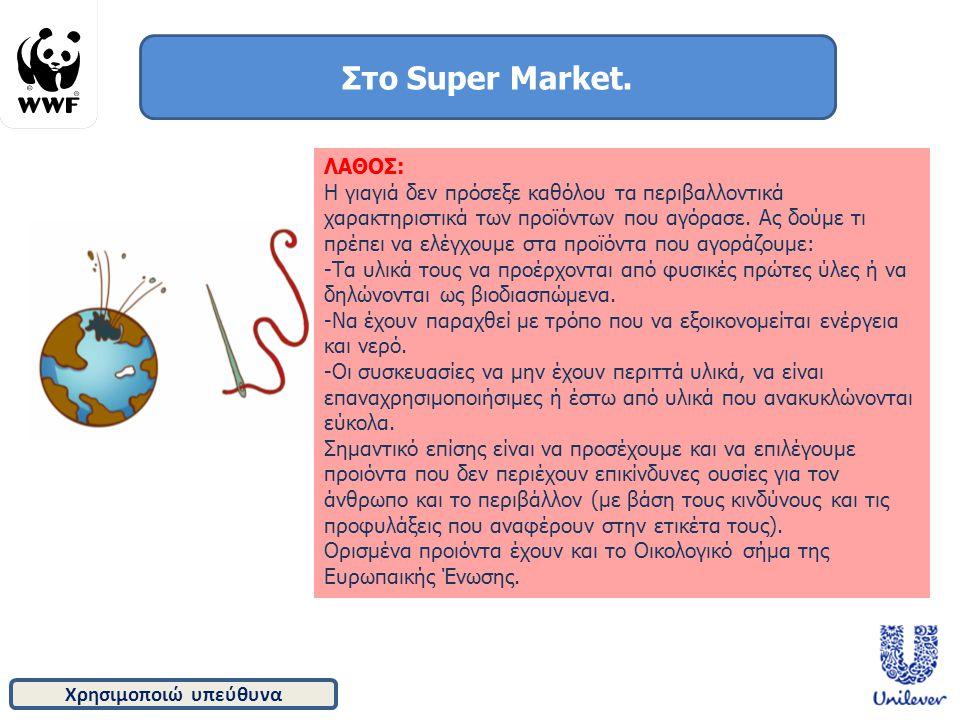 Στο Super Market. ΛΑΘΟΣ: