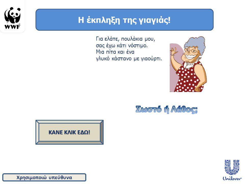 Η έκπληξη της γιαγιάς! Σωστό ή Λάθος; ΚΑΝΕ ΚΛΙΚ ΕΔΩ!
