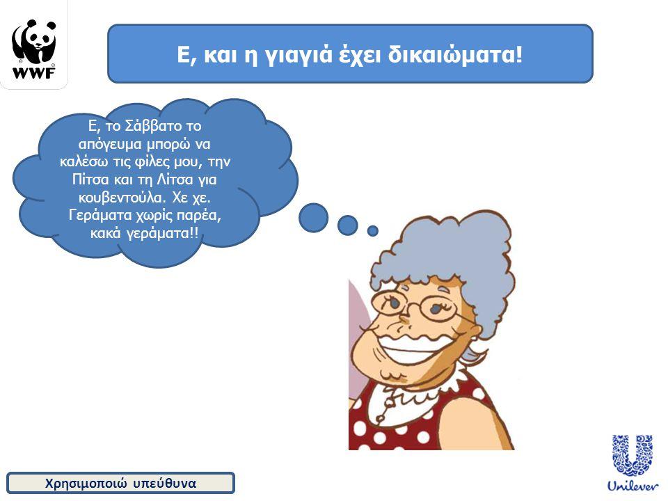 Ε, και η γιαγιά έχει δικαιώματα!