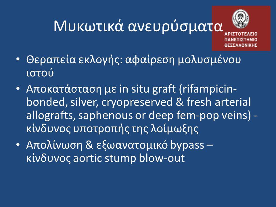 Μυκωτικά ανευρύσματα Θεραπεία εκλογής: αφαίρεση μολυσμένου ιστού
