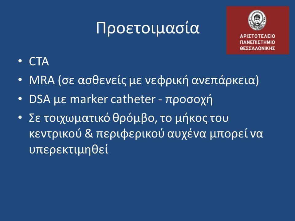 Προετοιμασία CTA MRA (σε ασθενείς με νεφρική ανεπάρκεια)
