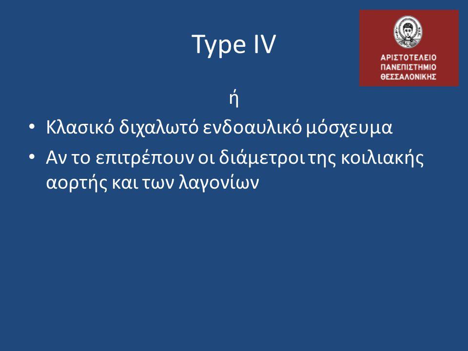 Type IV ή Κλασικό διχαλωτό ενδοαυλικό μόσχευμα