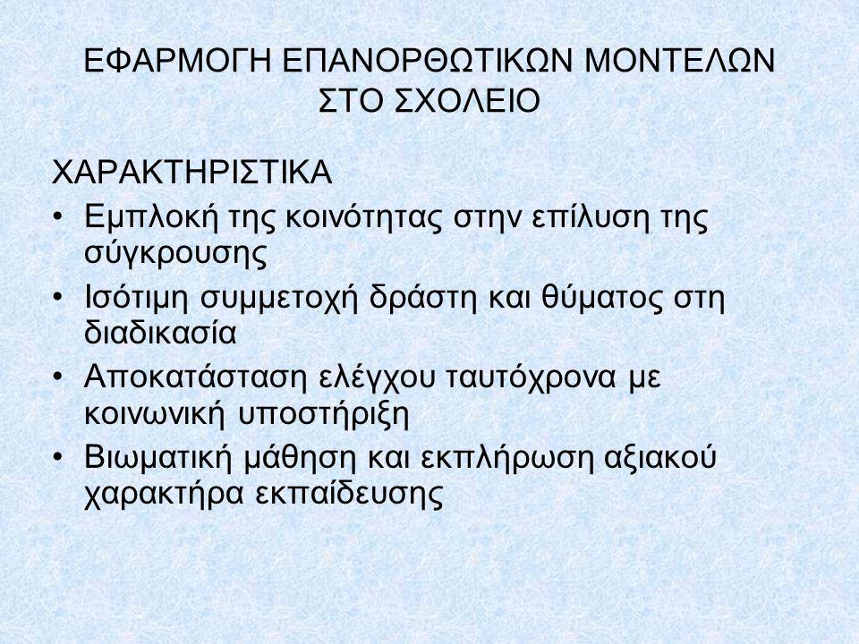 ΕΦΑΡΜΟΓΗ ΕΠΑΝΟΡΘΩΤΙΚΩΝ ΜΟΝΤΕΛΩΝ ΣΤΟ ΣΧΟΛΕΙΟ