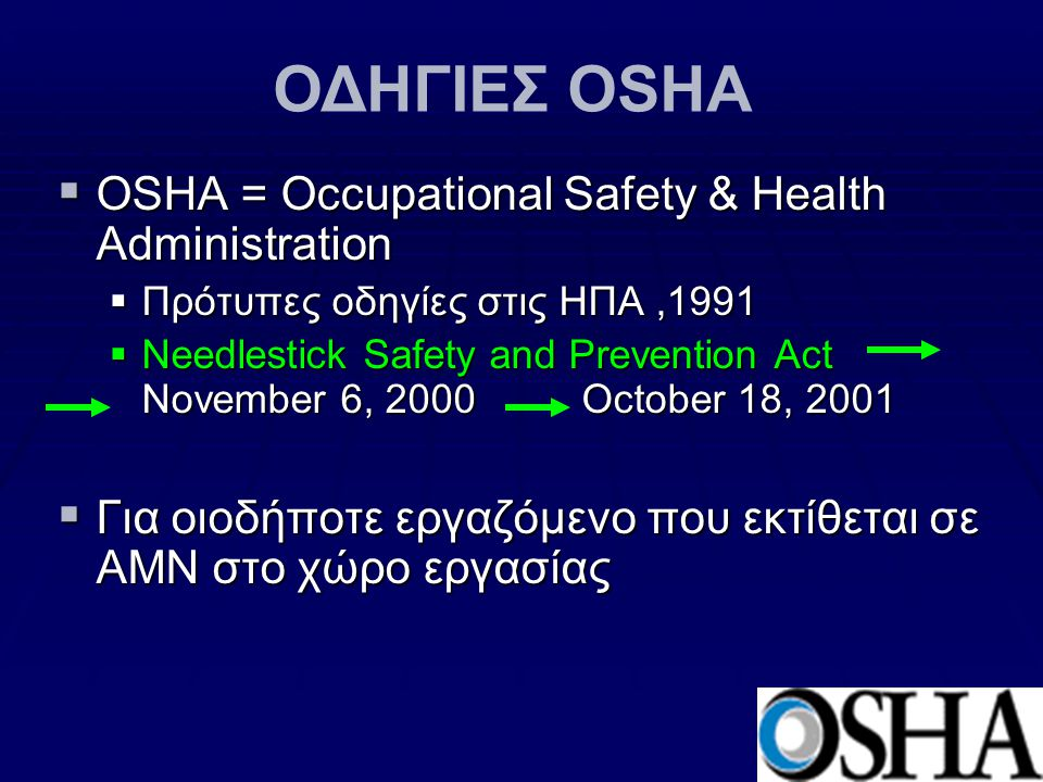 ΟΔΗΓΙΕΣ OSHA OSHA = Occupational Safety & Health Administration