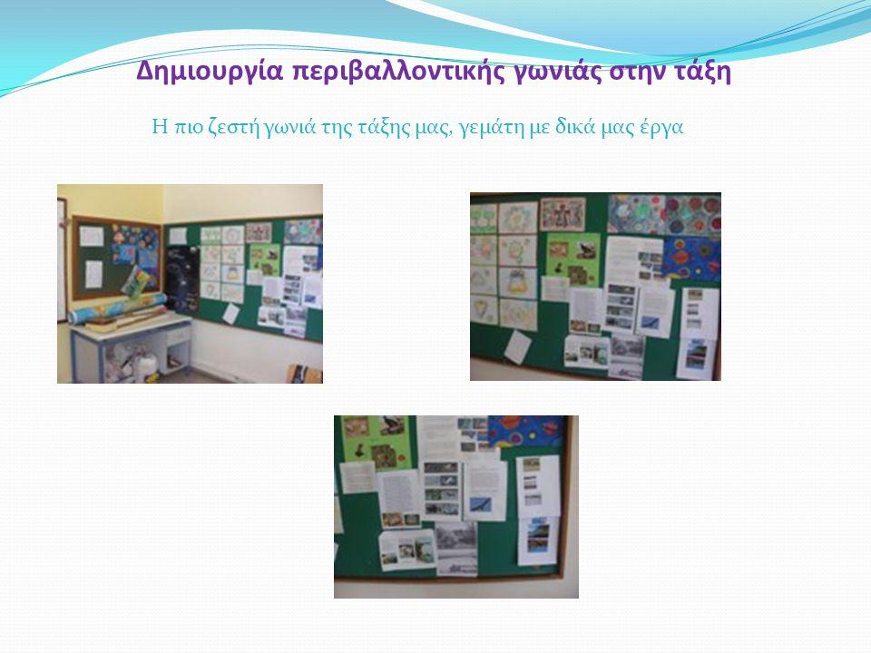Δημιουργία περιβαλλοντικής γωνιάς στην τάξη