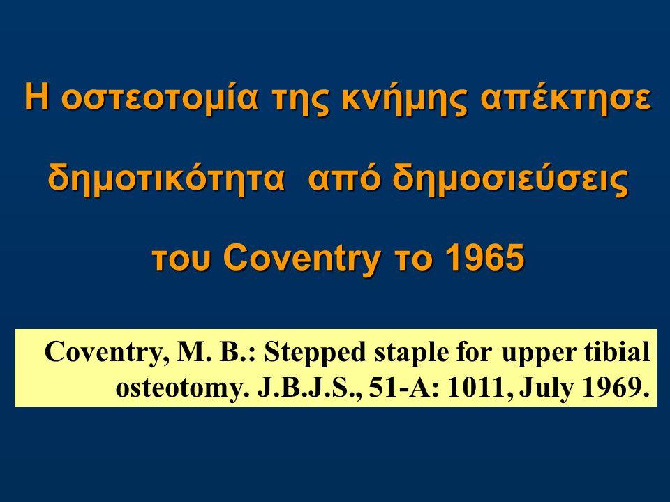 Η οστεοτομία της κνήμης απέκτησε δημοτικότητα από δημοσιεύσεις του Coventry το 1965