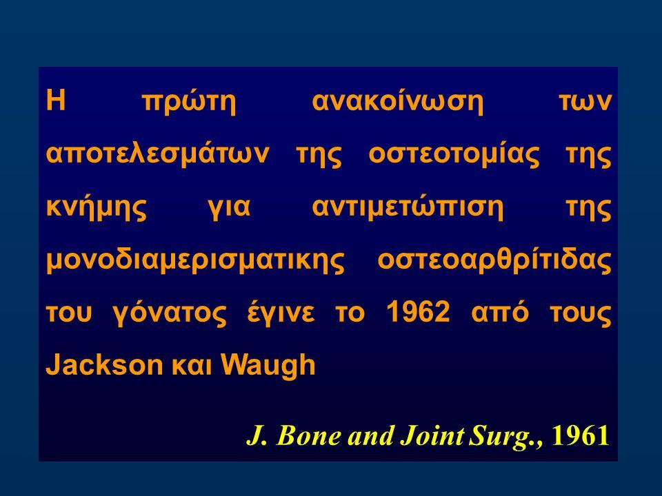 Η πρώτη ανακοίνωση των αποτελεσμάτων της οστεοτομίας της κνήμης για αντιμετώπιση της μονοδιαμερισματικης οστεοαρθρίτιδας του γόνατος έγινε το 1962 από τους Jackson και Waugh