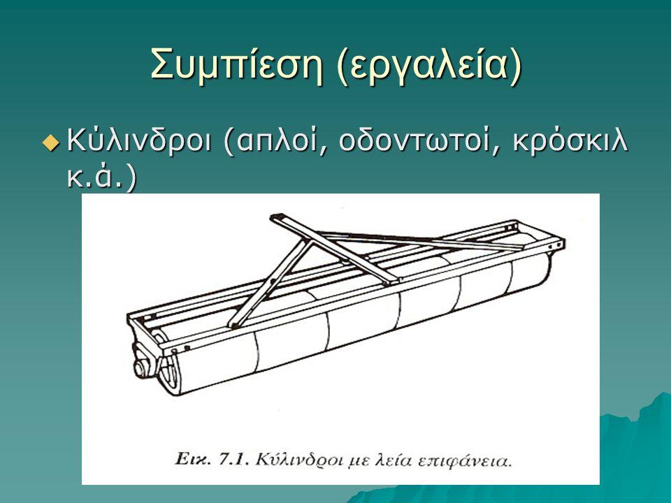 Συμπίεση (εργαλεία) Κύλινδροι (απλοί, οδοντωτοί, κρόσκιλ κ.ά.)