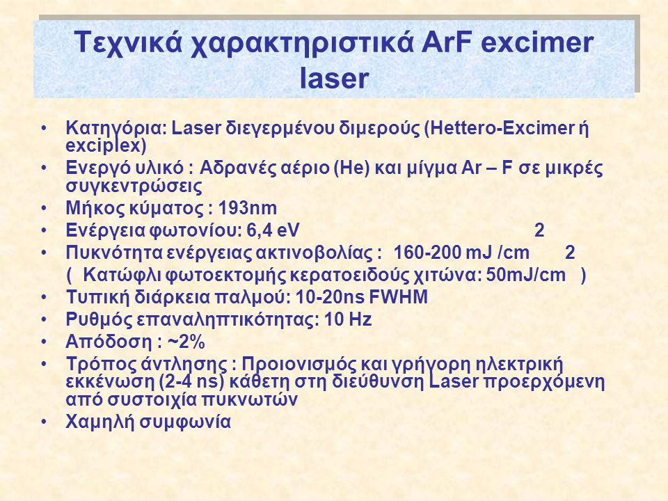 Τεχνικά χαρακτηριστικά ArF excimer laser