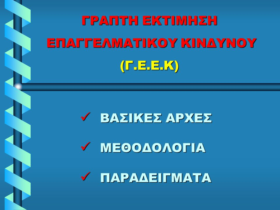 ΕΠΑΓΓΕΛΜΑΤΙΚΟΥ ΚΙΝΔΥΝΟY