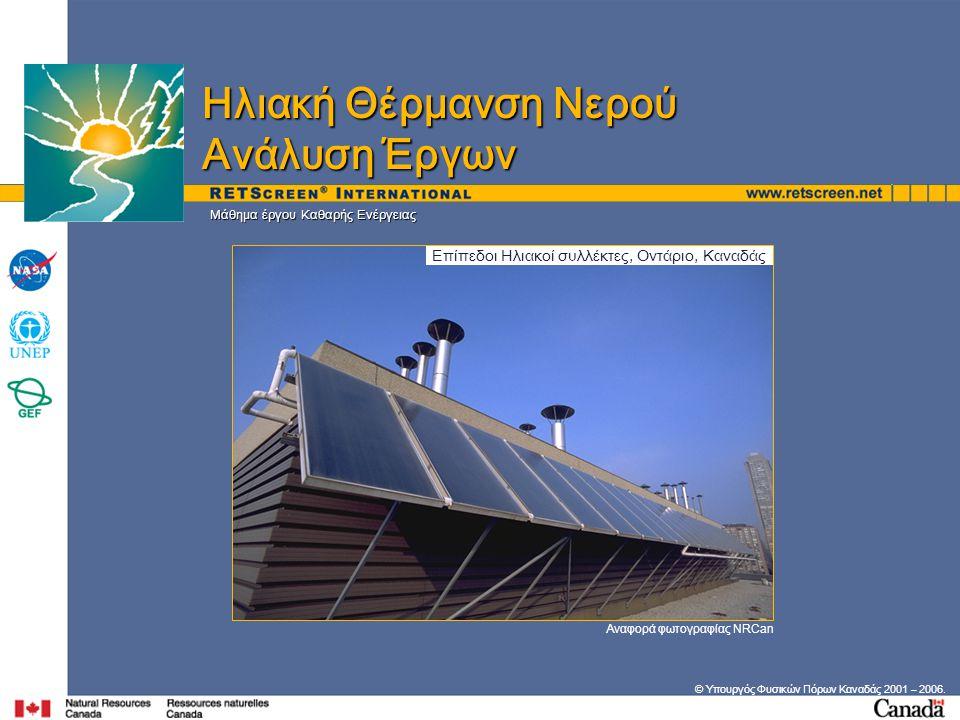 Επίπεδοι Ηλιακοί συλλέκτες, Οντάριο, Καναδάς