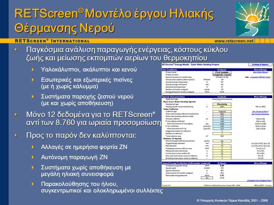RETScreen® Μοντέλο έργου Ηλιακής Θέρμανσης Νερού