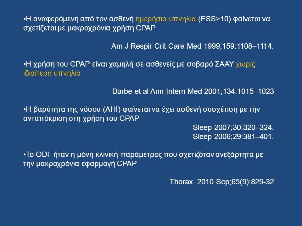 Am J Respir Crit Care Med 1999;159:1108–1114.
