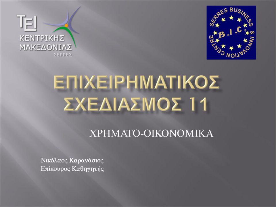 ΧΡΗΜΑΤΟ-ΟΙΚΟΝΟΜΙΚΑ Νικόλαος Καρανάσιος Επίκουρος Καθηγητής 1