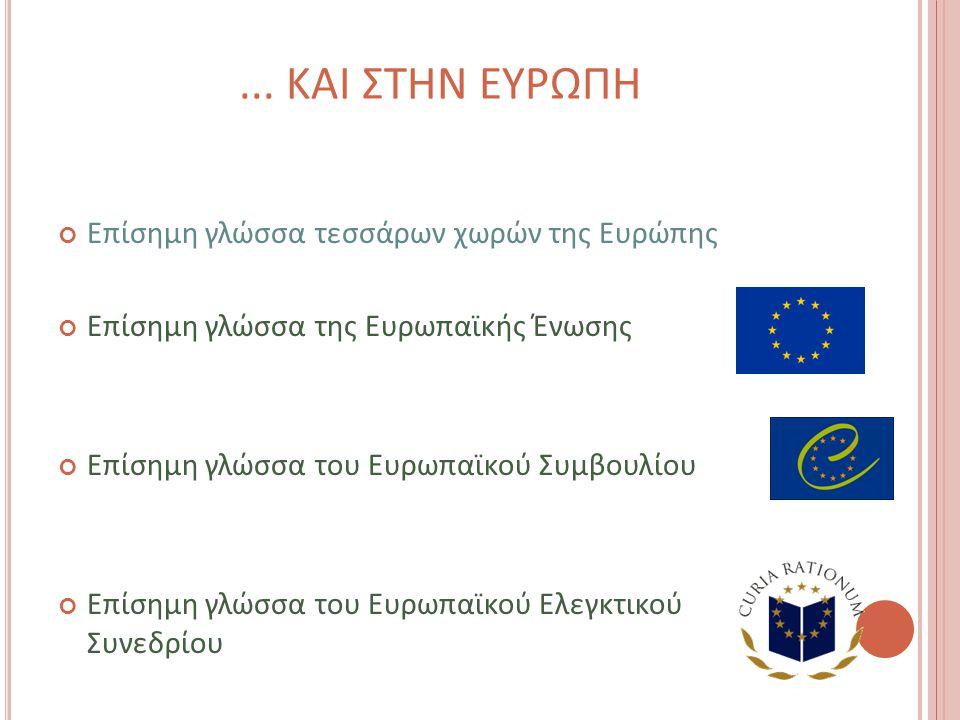 ... ΚΑΙ ΣΤΗΝ ΕΥΡΩΠΗ Επίσημη γλώσσα τεσσάρων χωρών της Ευρώπης