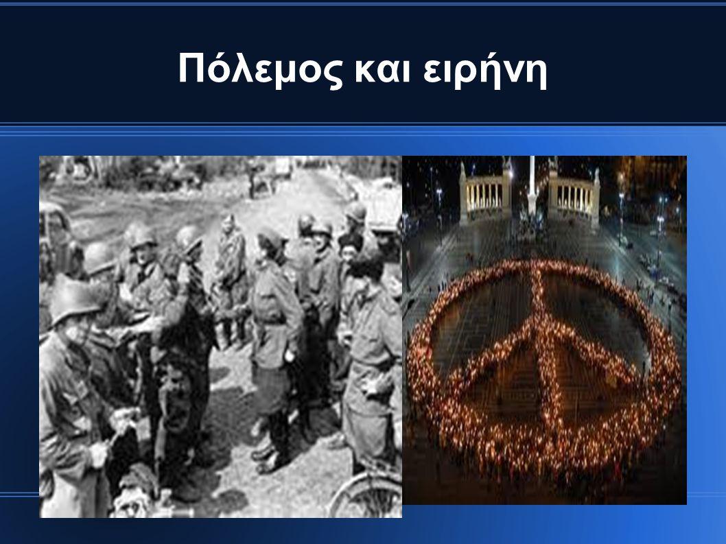 Πόλεμος και ειρήνη