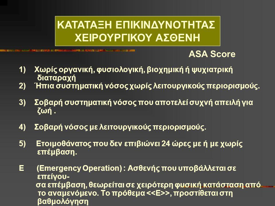 KATATAΞΗ ΕΠΙΚΙΝΔΥΝΟΤΗΤΑΣ ΧΕΙΡΟΥΡΓΙΚΟΥ ΑΣΘΕΝΗ ΑSA Score