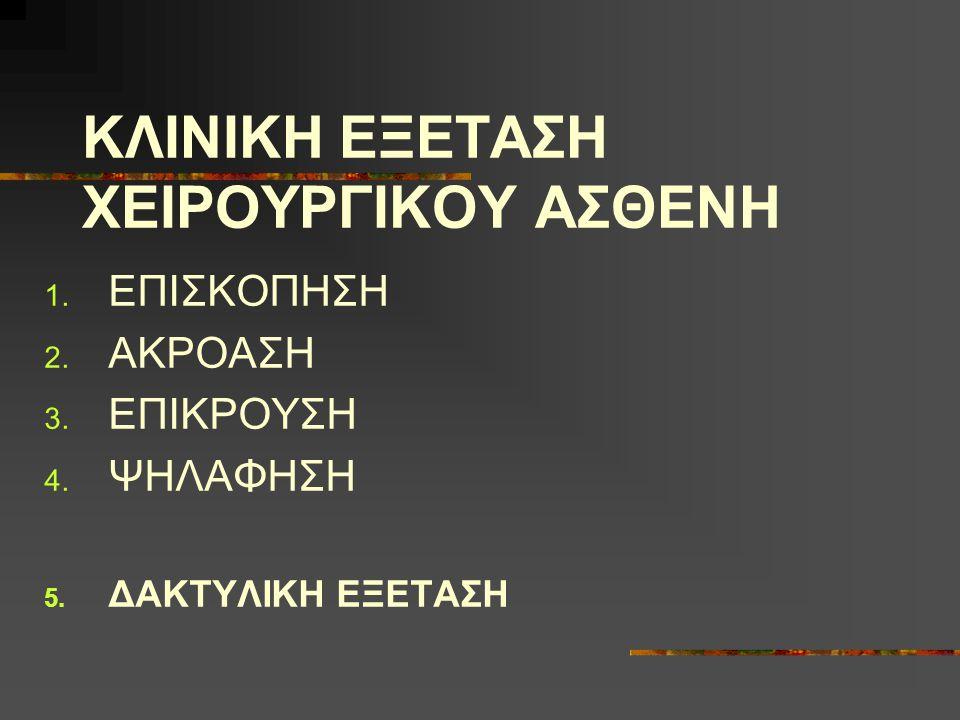 ΚΛΙΝΙΚΗ ΕΞΕΤΑΣΗ ΧΕΙΡΟΥΡΓΙΚΟΥ ΑΣΘΕΝΗ