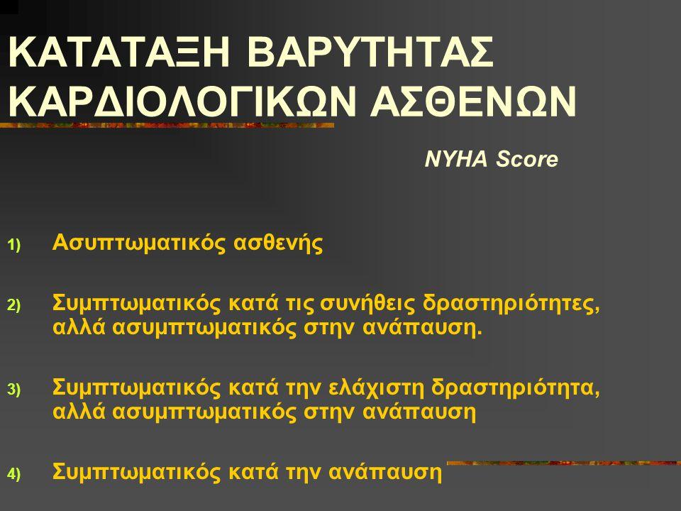 ΚΑΤΑΤΑΞΗ ΒΑΡΥΤΗΤΑΣ ΚΑΡΔΙΟΛΟΓΙΚΩΝ ΑΣΘΕΝΩΝ NYHA Score