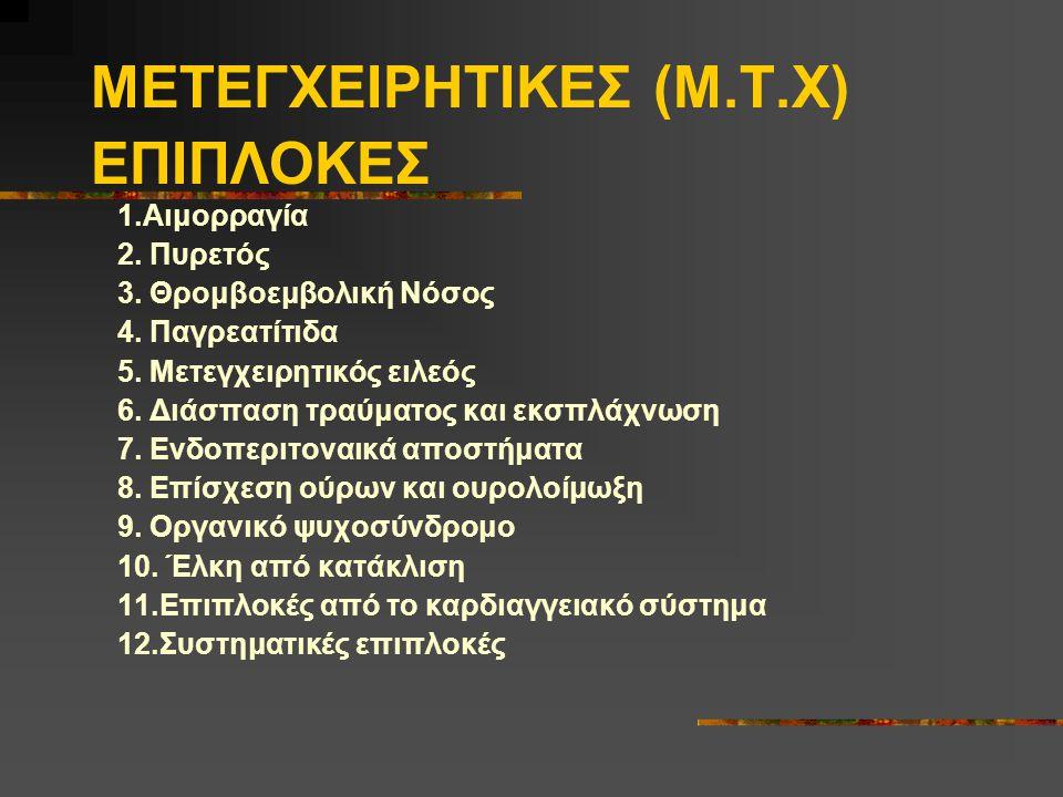 ΜΕΤΕΓΧΕΙΡΗΤΙΚΕΣ (Μ.Τ.Χ) ΕΠΙΠΛΟΚΕΣ
