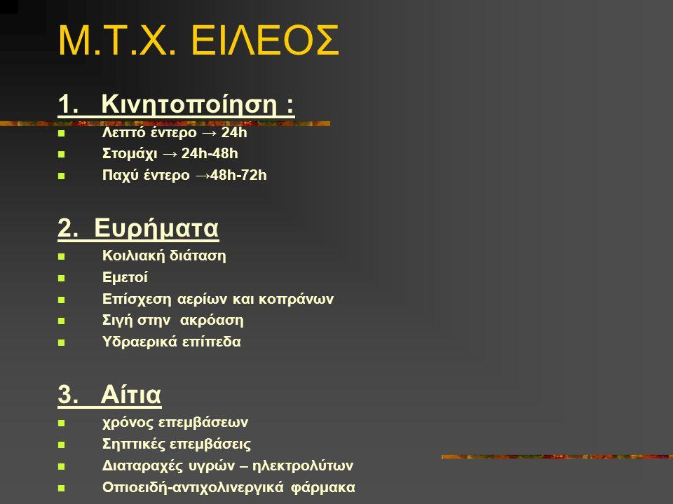 M.T.X. ΕΙΛΕΟΣ 1. Κινητοποίηση : 2. Ευρήματα 3. Αίτια