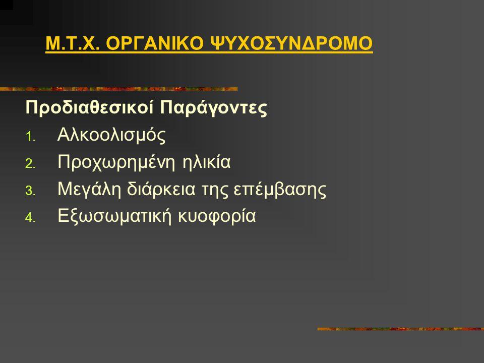 Μ.Τ.Χ. ΟΡΓΑΝΙΚΟ ΨΥΧΟΣΥΝΔΡΟΜΟ