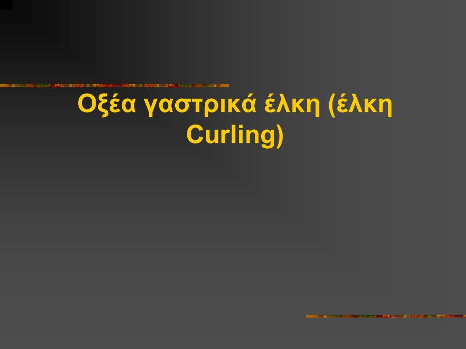 Οξέα γαστρικά έλκη (έλκη Curling)
