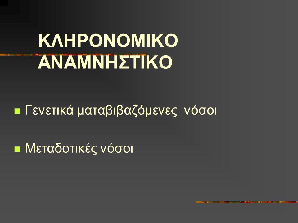 ΚΛΗΡΟΝΟΜΙΚΟ ΑΝΑΜΝΗΣΤΙΚΟ