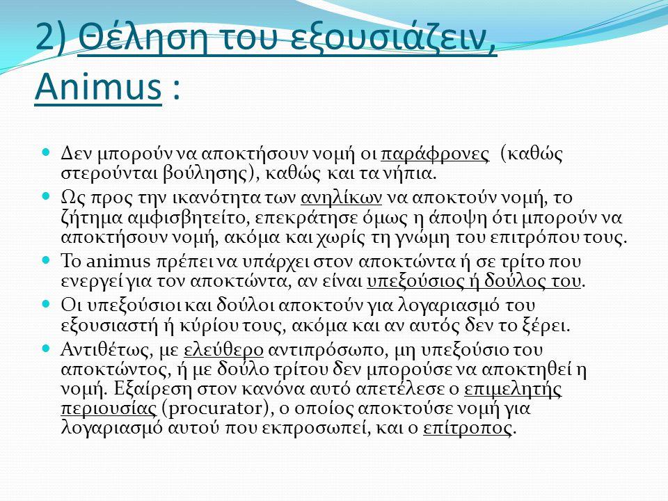 2) Θέληση του εξουσιάζειν, Animus :