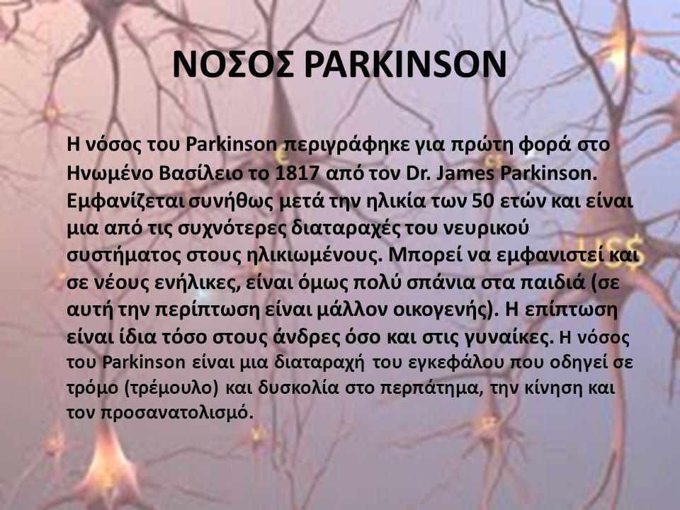 ΝΟΣΟΣ PARKINSON