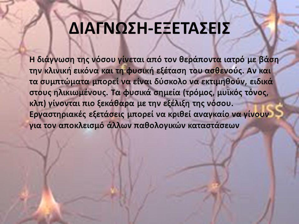 ΔΙΑΓΝΩΣΗ-ΕΞΕΤΑΣΕΙΣ