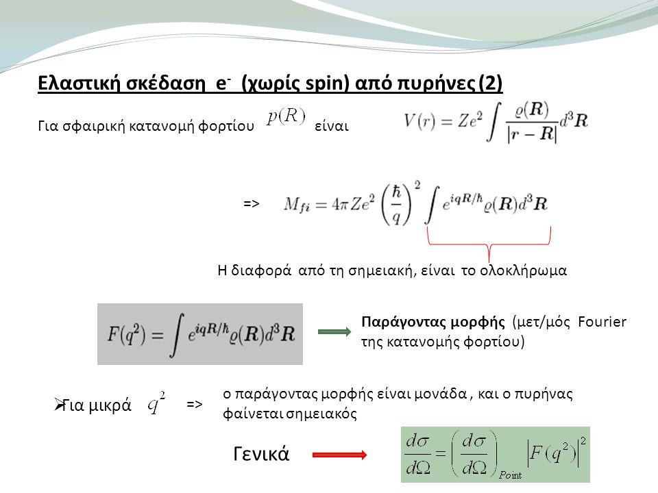 Ελαστική σκέδαση e- (χωρίς spin) από πυρήνες (2)