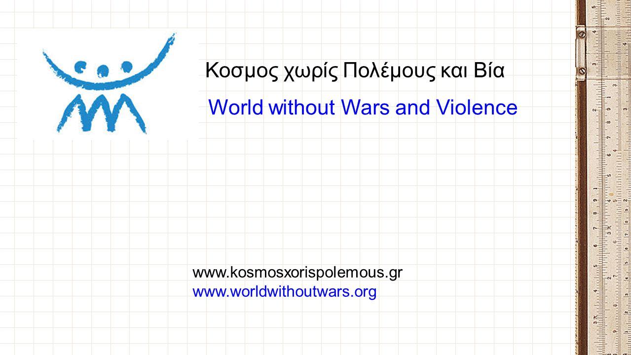 Κοσμος χωρίς Πολέμους και Βία