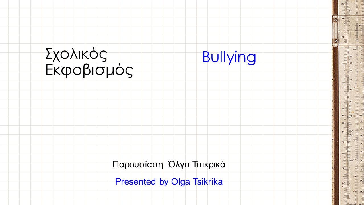 Σχολικός Εκφοβισμός Bullying Παρουσίαση Όλγα Τσικρικά