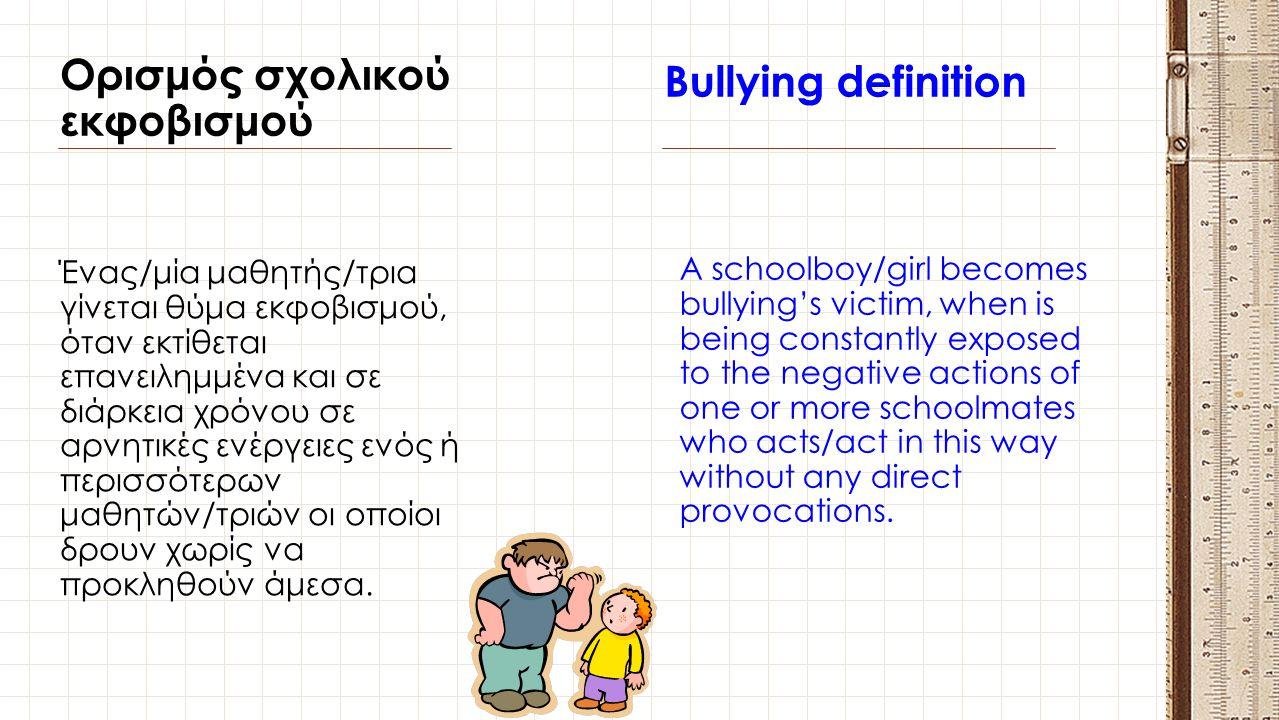 Ορισμός σχολικού εκφοβισμού