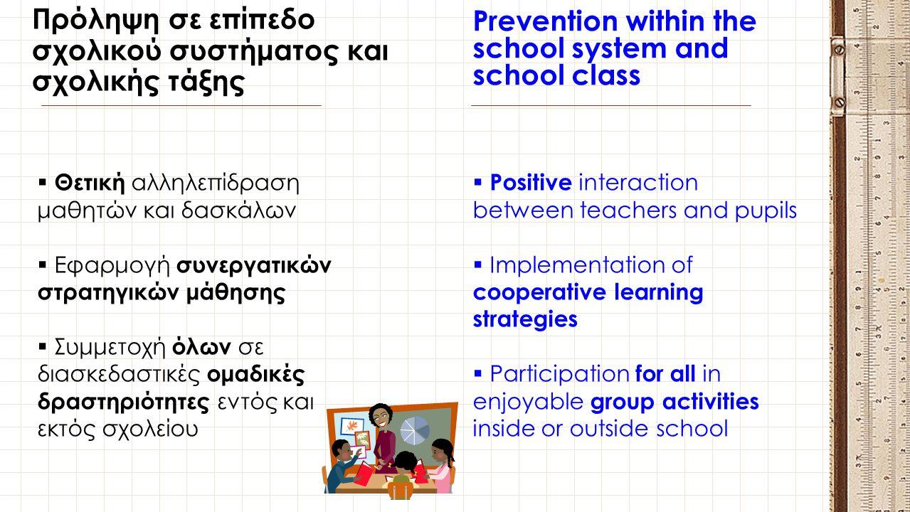 Πρόληψη σε επίπεδο σχολικού συστήματος και σχολικής τάξης