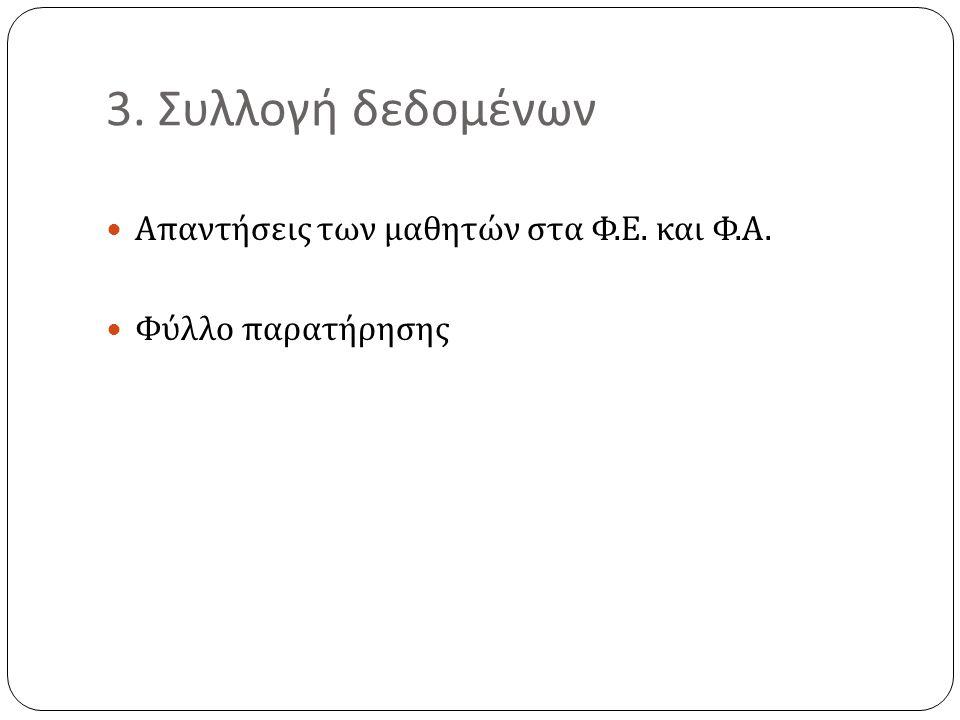 3. Συλλογή δεδομένων Απαντήσεις των μαθητών στα Φ.Ε. και Φ.Α.