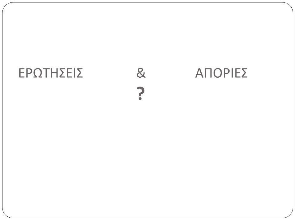 ΕΡΩΤΗΣΕΙΣ & ΑΠΟΡΙΕΣ