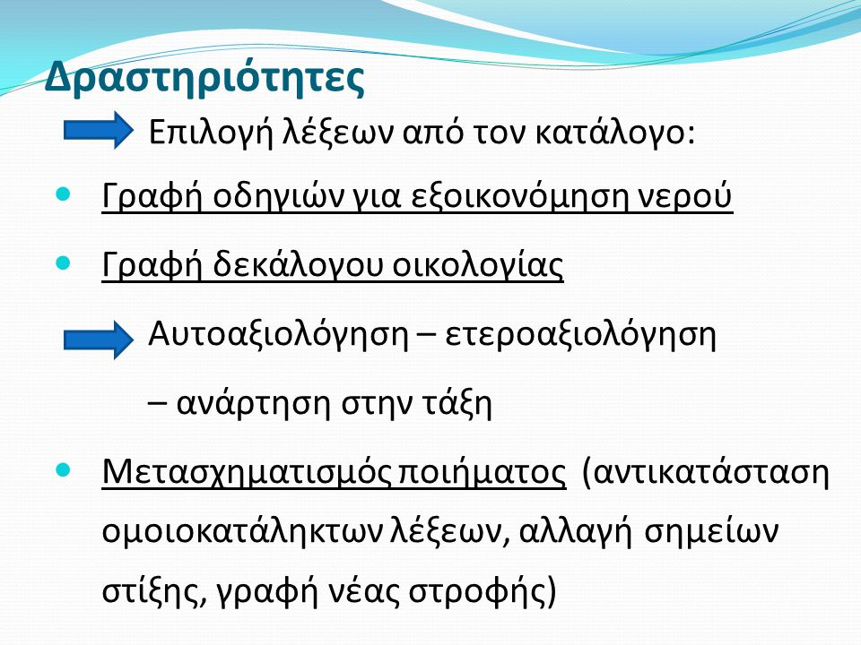 Δραστηριότητες Επιλογή λέξεων από τον κατάλογο: