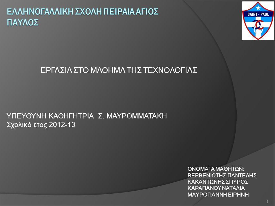 ΕλληνογαλλικΗ σχολΗ ΠειραιΑ ΑΓΙΟΣ ΠΑΥΛΟΣ