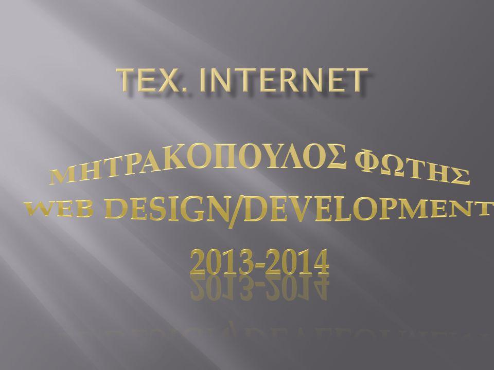 ΜητρακoπουλοΣ ΦωτηΣ Web Design/Development 2013-2014