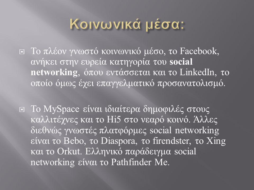 Κοινωνικά μέσα: