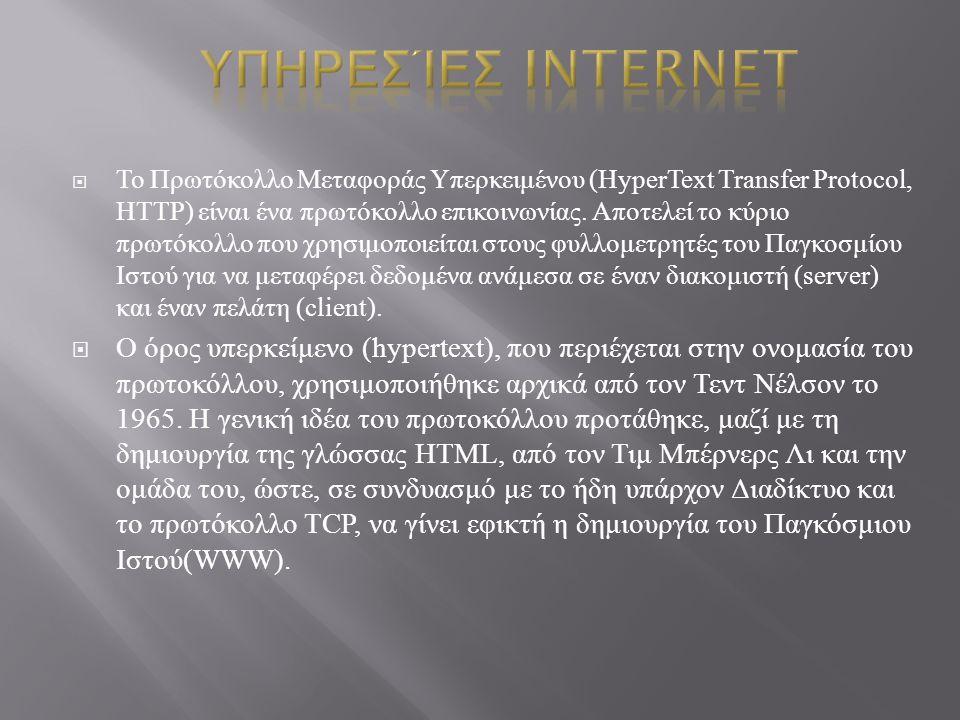 ΥπηρεσίεΣ internet